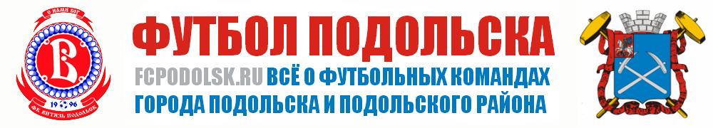 Футбол Подольска fcpodolsk.ru